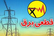 قطعی برق ادارات قم