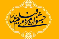 پخش زنده افتتاحیه جشنواره عمار از شبکه نمایش