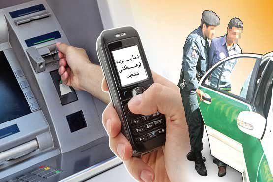 فریب پیامکها را نخورید/مراقب کلاهبرداران در ماه رمضان باشید