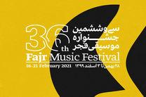 جزئیات بزرگداشت های سی و ششمین جشنواره موسیقی فجر اعلام شد