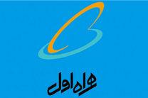 توسعه شبکه همراه اول در استان اصفهان