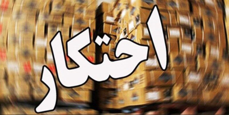 توقیف بیش از 6 هزار لیتر الکل صنعتی احتکار شده در اصفهان / دستگیری 2 نفر