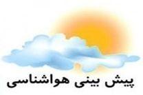 آسمان اصفهان تا فردا ابری است