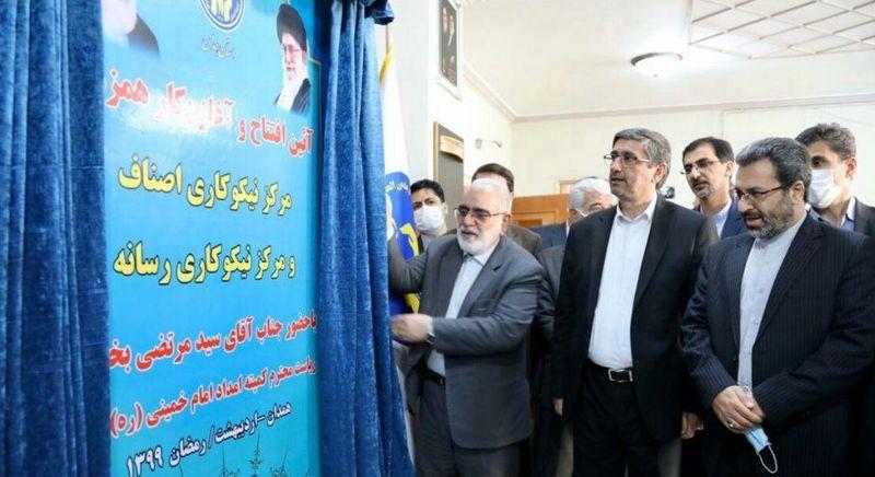 مرکز نیکوکاری رسانه استان همدان