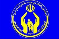۳۳۸ مددجوی تهرانی تحت حمایت کمیته امداد خانه دار شدند