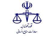 زمان جذب اختصاصی داوطلبان تصدی منصب قضا ۹۹ مشخص شد