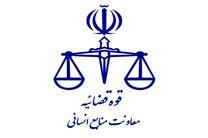 آغاز ثبتنام مشمولین متقاضی امریه اعزامی اسفند در سامانه امریه قوه قضاییه