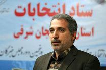 ثبت نام 13936 نفر در انتخابات شورای شهر و روستای آذربایجان شرقی