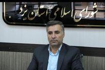 پیام تبریک رئیس شورای اسلامی استان یزد برای نیمه شعبان و روز سربازان گمنام امام زمان(عج)