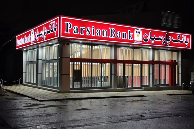 تعداد شعب بانک پارسیان به ۳۲۱ شعبه رسید