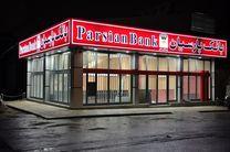 افتتاح 316 مین شعبه بانک پارسیان در قشم