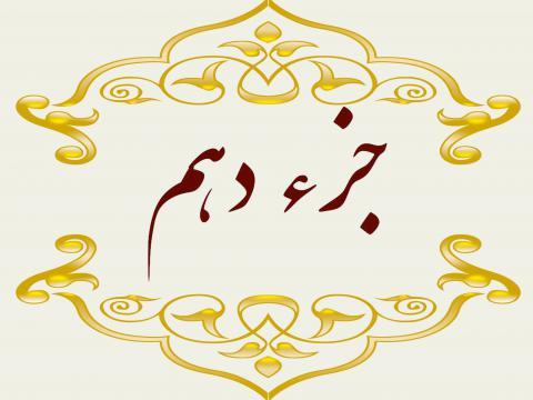 دانلود جز 10 قرآن پرهیزگار