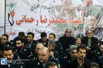 ختم شهید خلبان محمدرضا رحمانی