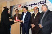 افتتاح مجموعه مسکونی 54واحدی ایثارگران شرکت آب و فاضلاب استان اصفهان