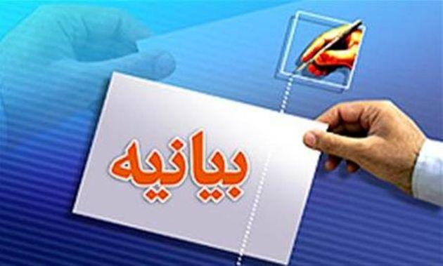 بیانیه هیات ووشو استان مازندران در واکنش به حمله تروریستی تهران