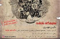برپایی نمایشگاه نقاشی نگین مهری در نگارخانه مارلیک رشت