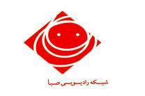 منتخبی از فیلمهای کمدی ایران و جهان روی آنتن رادیو صبا