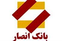 29 مهرماه  نهمین مرحله قرعهکشی سپردههای قرضالحسنه پسانداز بانک انصار برگزارمیشود