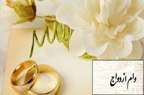 ۹۶ هزار و ۷۹۷  امسال تسهیلات قرضالحسنه ازدواج گرفتند