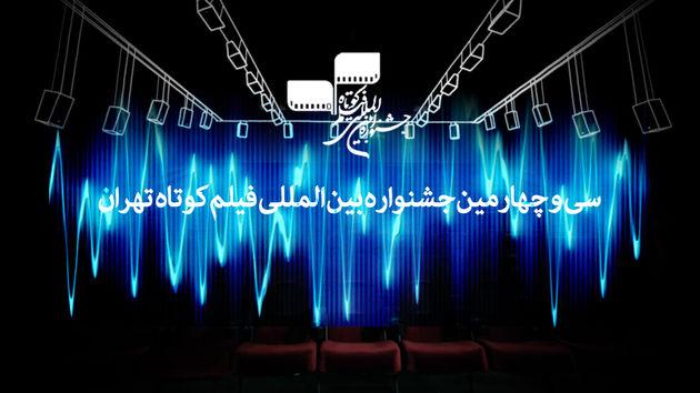 راهیابی دو فیلم از هرمزگان به جشنواره بین المللی فیلم کوتاه