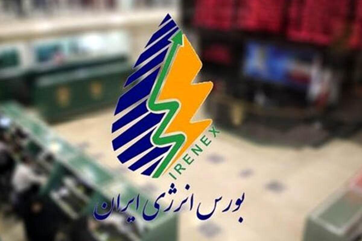 بورس انرژی ایران امروز شاهد عرضه انواع فرآورده هیدروکربوری است