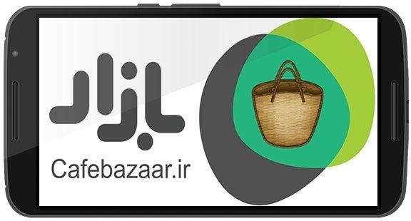 دانلود نسخه اندرویدی همراه بانک سپه از طریق کافه بازار