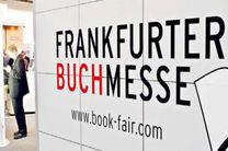 اعتراض ناشران ایرانی به مدیران نمایشگاه کتاب فرانکفورت