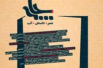 برنامههای ادبی رادیو در چامه منتشر میشود