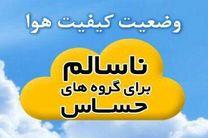 کیفیت هوا در مرکز و جنوب اصفهان در شرایط ناسالم قرار گرفت