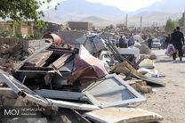 خسارت بیمه گذاران مناطق زلزلهزده در اسرع وقت پرداخت می شود