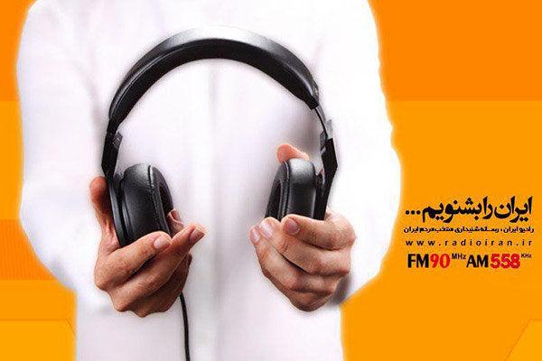 پخش مراسم نماز عید فطر از رادیو ایران