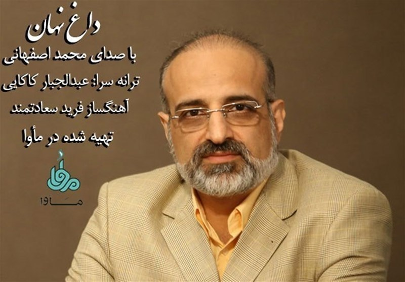 انتشار نماهنگ داغ نهان با صدای محمد اصفهانی به زودی