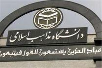 راهاندازی دانشگاه مذاهب اسلامی در شهرستان گنبدکاووس