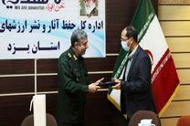 اهدای یادبود شهید ذوالفقاری به رییس سازمان سیما، منظر و فضای سبز شهرداری یزد