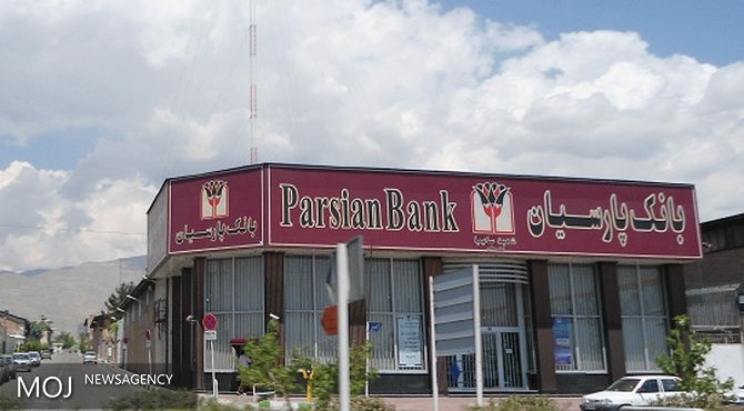 تفاهم نامه بانک پارسیان با سازمان نظام صنفی رایانه ای کشور امضا شد