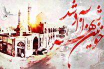 مراسم گرامیداشت آزاد سازی خرمشهر در امامزاده سلطان سید علی(ع) نایین برگزار شد