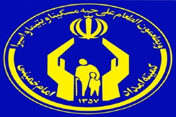 320 هزار دانش آموز ایرانی تحت پوشش کمیته امداد امام خمینی(ره) هستند