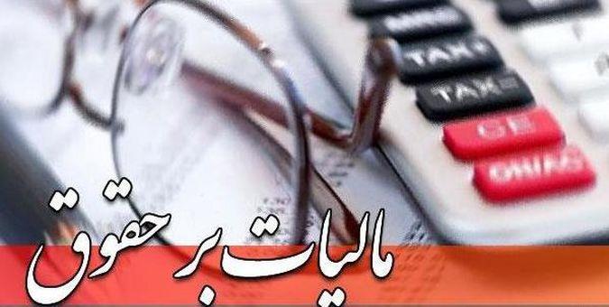 بخشنامه جدید سازمان امور مالیاتی/ میزان مالیات بر حقوق در سال 98 ابلاغ شد