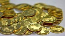 قیمت سکه در 23 شهریور 98 اعلام شد