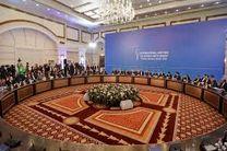 آغاز یازدهمین نشست صلح سوریه به میزبانی قزاقستان