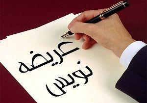 طرح ساماندهی و آموزش عریضه نویسان در کرمانشاه