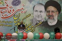 گردهمایی حامیان سید ابراهیم رئیسی در شهر کرمانشاه