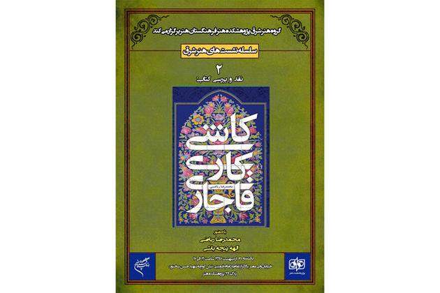 کتاب «کاشیکاری قاجار» نقد میشود