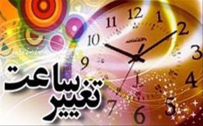 تغییر ساعت کار ادارات در شهرستان آران و بیدگل