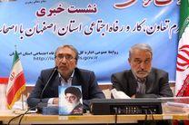 رشد 30 درصدی بیمه بیکاری در اصفهان/بیمه کارگران ساختمانی تا پایان امسال