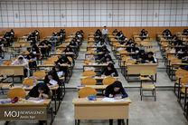 نتایج اولیه آزمون استخدامی ساعت ۱۶ اعلام می شود