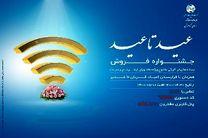 ارائه بستههای ترافیکی «عید تا عید» ویژه مشتریان اینترنت پرسرعت در کردستان
