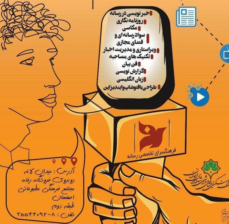 برگزاری دوره های آموزش روزنامه نگاری آنلاین برای اولین بار در اصفهان