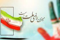 شورای اتحاد تحول خواهان انقلابی لرستان «شاتا»، اعلام موجودیت کرد