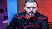 تازه ترین تصاویر سریال آقازاده منتشر شد/تصویربرداری ادامه دارد